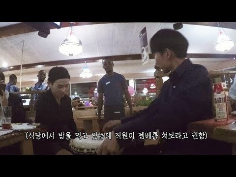 Restaurant staff in South Africa give a group of Korean guests a jembe to try and then...